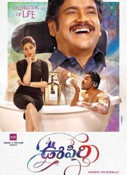 Oopiri movie poster