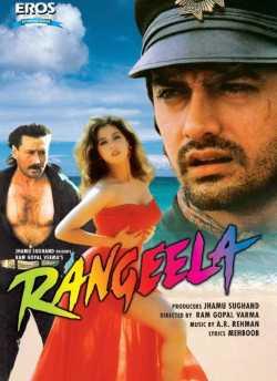 Rangeela movie poster