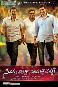 Seethamma Vakitlo Sirimalle Chettu Poster