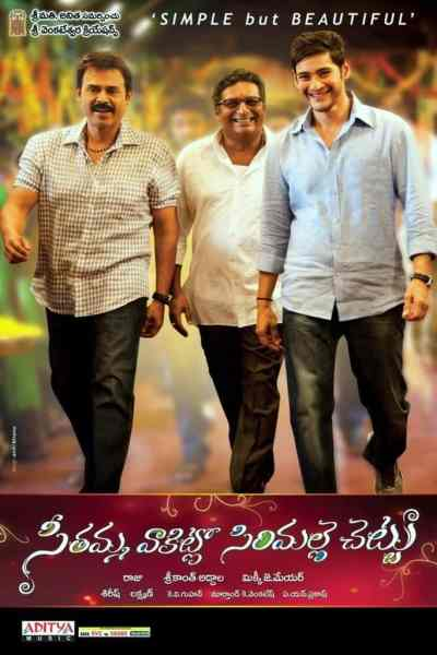 Image result for svsc telugu poster