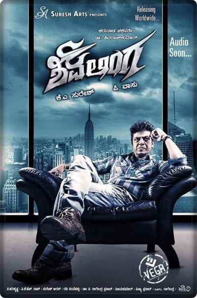 Shivalinga movie poster