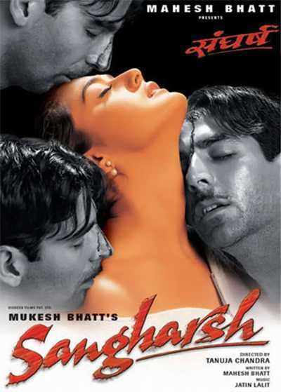 संघर्ष movie poster