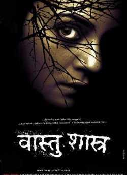 Vastu Shastra movie poster
