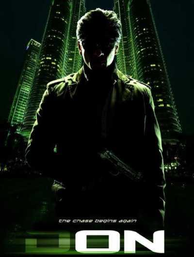 डॉन movie poster