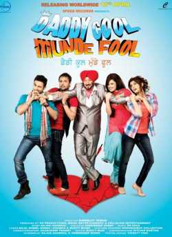 Daddy Cool Munde Fool movie poster