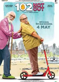 102 नॉट आउट movie poster