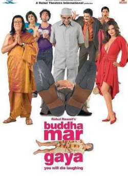 Buddha Mar Gaya movie poster
