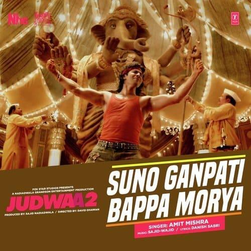 सुनो गणपति बप्पा मोरया album artwork