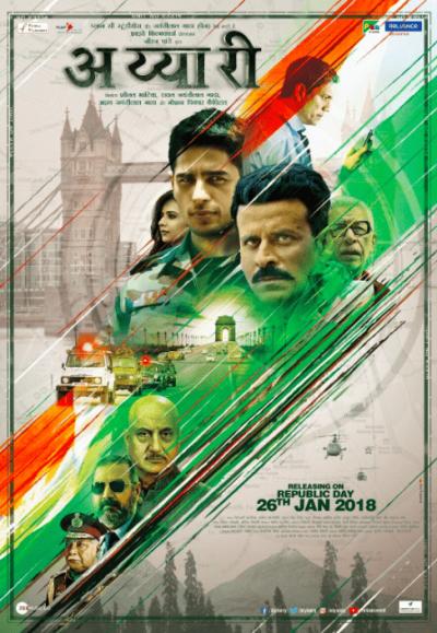 अइयारी movie poster