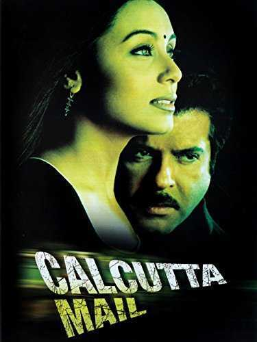 कलकत्ता मेल movie poster