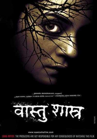 Vaastu Shastra movie poster