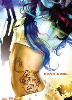दम मारो दम movie poster