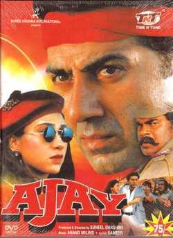 Ajay movie poster