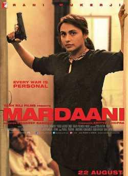 मर्दानी movie poster