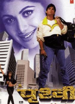 Prithvi movie poster