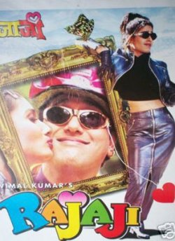 राजाजी movie poster