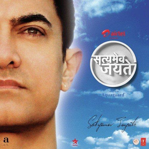 Satyamev Jayate album artwork