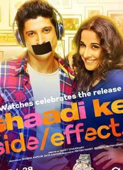 शादी के साइड इफ़ेक्ट movie poster