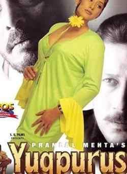 युगपुरुष movie poster