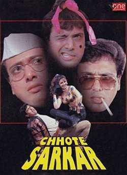 छोटे सरकार movie poster
