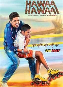 Hawaa Hawaai movie poster