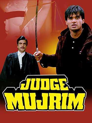 जज मुजरिम movie poster