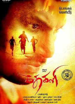 Kathakali movie poster