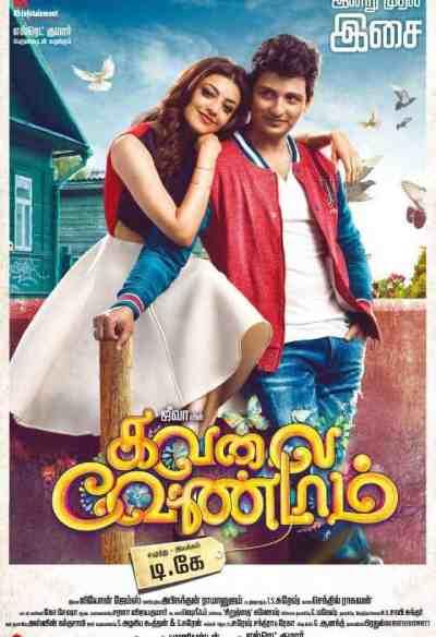 Kavalai Vendam movie poster