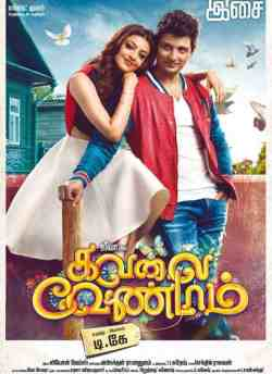 Kavalai Vendam movie poster