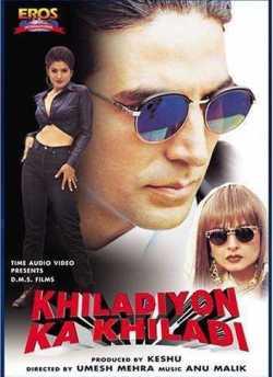 Khiladiyon Ka Khiladi movie poster