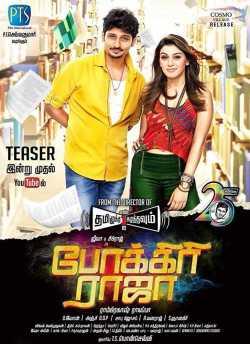 Pokkiri Raja movie poster