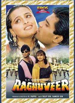 रघुवीर movie poster