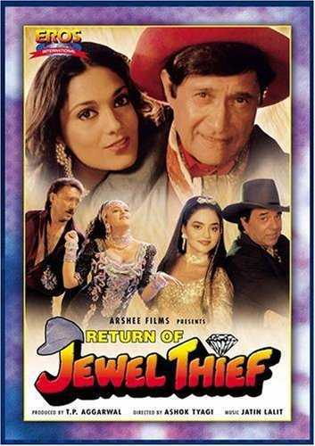 रिटर्न ऑफ़ ज्वेल थीफ movie poster