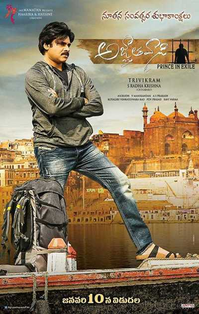 अग्न्याथवासी movie poster