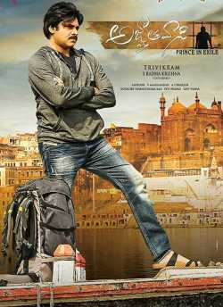 Agnyaathavaasi movie poster