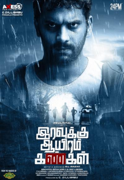 Iravukku Aayiram Kangal movie poster