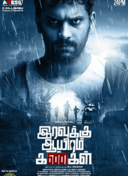 Iravukku Aayiram Kangal movie poster