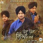 Patta Patta Singhan Da Vairi album artwork