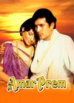 Amar Prem movie poster