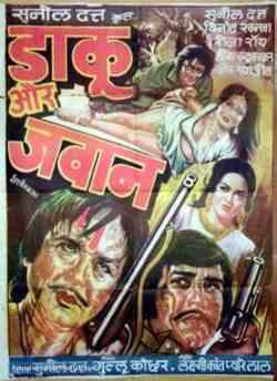 Daku Aur Jawan movie poster