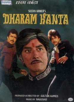 Dharam Kanta movie poster