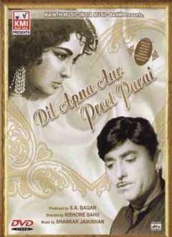 Dil Apna Aur Preet Parai movie poster