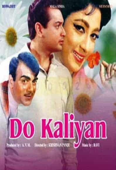 दो कलियां movie poster