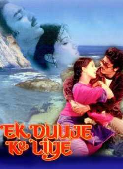 एक दूजे के लिए movie poster