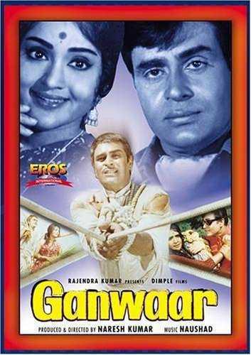 Ganwaar movie poster
