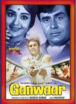 गंवार movie poster