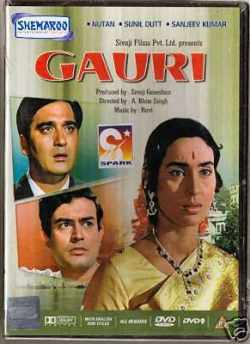 गौरी movie poster