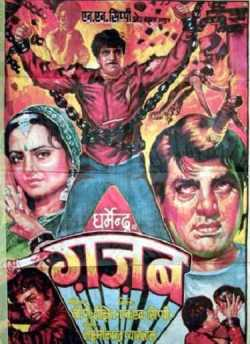 Ghazab movie poster
