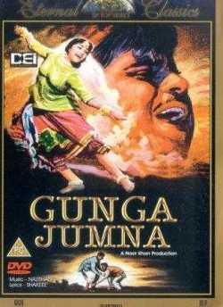 Gunga Jumna movie poster