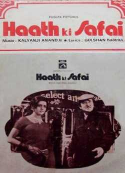 Haath Ki Safaai movie poster